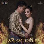 Nghe và tải nhạc hay Baeng Chai / แบ่งใจ (Lửa Hận Nàng Tian Ost) Mp3 online