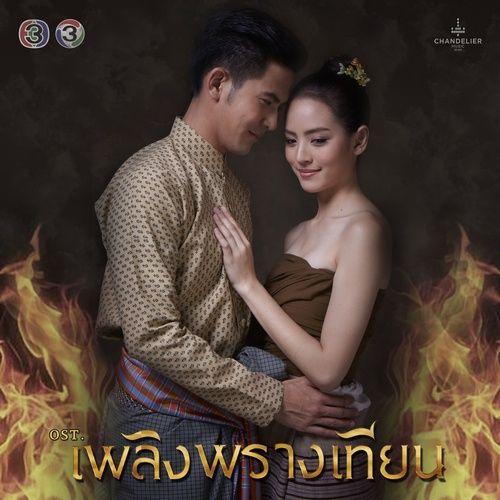 Nghe và tải nhạc hay Baeng Chai / แบ่งใจ (Lửa Hận Nàng Tian Ost) miễn phí về máy