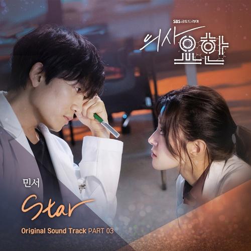 Tải bài hát Mp3 Star (Doctor John OST)