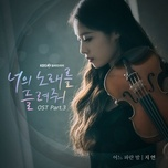 Nghe nhạc hay One Blue Night (I Wanna Hear Your Song OST) Mp3 trực tuyến