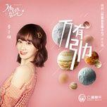 Tải bài hát Mp3 Vạn Vật Hấp Dẫn / 万有引力 (Cô Gái Ngoài Hành Tinh Sài Tiểu Thất OST) chất lượng cao