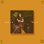 Download nhạc Mp3 Mặt Dày Mày Dạn / 厚颜无耻 trực tuyến