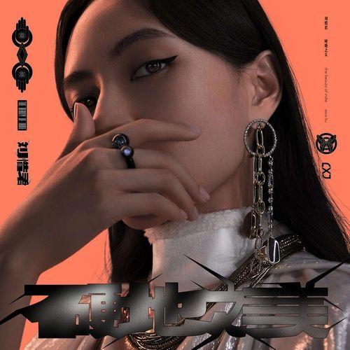 Tải bài hát Đêm Dài / 长夜 Mp3 miễn phí về máy