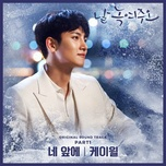 Bài hát Right In Front Of You (Melting Me Softly Ost) Mp3 online