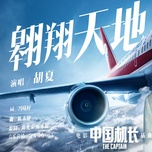 Tải nhạc Bay Lượn Giữa Trời Đất / 翱翔天地 Beat (Cơ Trưởng Trung Quốc Ost) miễn phí