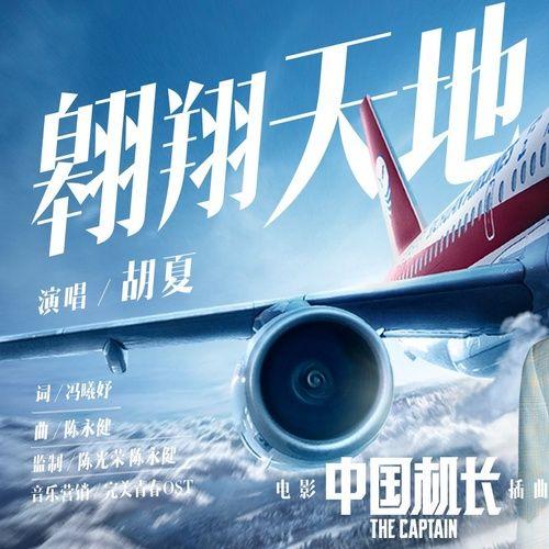 Tải nhạc Mp3 Bay Lượn Giữa Trời Đất / 翱翔天地 Beat (Cơ Trưởng Trung Quốc Ost) nhanh nhất