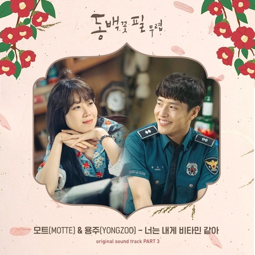 Download nhạc You Are My Vitamin (When The Camellia Blooms OST) Beat về máy