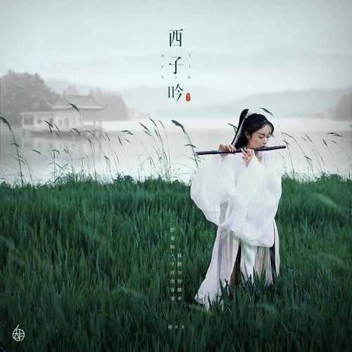 Nghe và tải nhạc hot Tây Tử Ngân / 西子吟 Beat Mp3 miễn phí