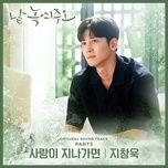 Bài hát When Love Passes (Melting Me Softly OST) Mp3 hay nhất