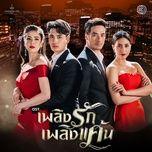 Download nhạc Rak Thae Rue Khae Kem / รักแท้หรือแค่เกม (Lửa Yêu Lửa Hận Ost) về điện thoại