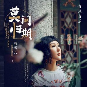 Nghe và tải nhạc Mạc Vấn Quy Kỳ / 莫问归期 online