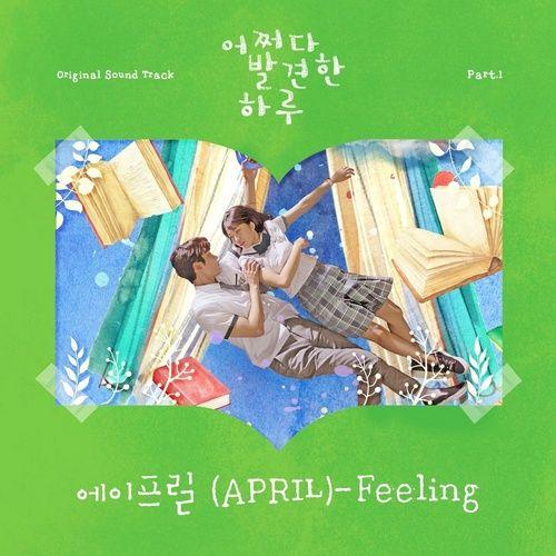 Tải nhạc Feeling (Extraordinary You OST) Beat trực tuyến