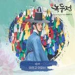 Bài hát Hurt And Hurt (The Tale Of Nokdu OST) Mp3 online