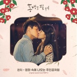 Tải nhạc Zing Like A Heroine In The Movie (When The Camellia Blooms Ost)