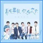 Bài hát Bảy Cú Đá / 七踢棒棒棒 Beat Mp3 miễn phí