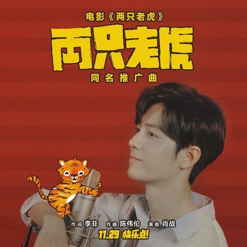 Bài hát Hai Con Hổ / 两只老虎 (Hai Con Hổ Ost) Beat hot nhất về máy