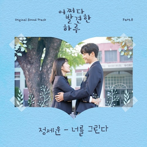 Download nhạc I Draw You (Extraordinary You OST) trực tuyến