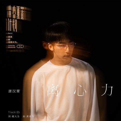 Bài hát Li Xin Li (Instrumental) miễn phí về điện thoại