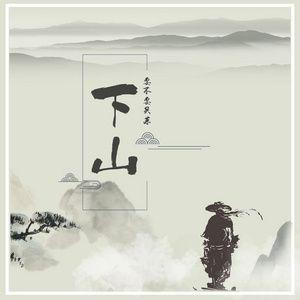 Nghe và tải nhạc Hạ Sơn / 下山 Mp3 hot nhất