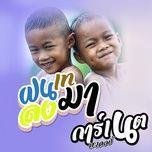 Bài hát Thê Lon Ma / Mưa Như Trút Nước / ฝนเทลงมา trực tuyến miễn phí