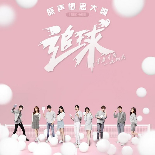 Tải bài hát Từ Điển Tình Yêu / 恋爱辞典 (Truy Cầu Ost) Beat Mp3 miễn phí về điện thoại