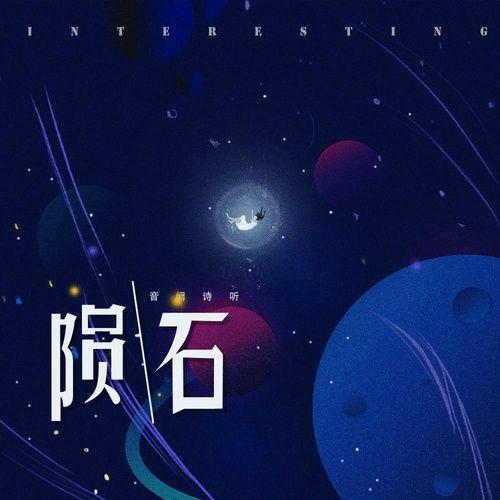 Nghe và tải nhạc Mp3 Thiên Thạch / 陨石 Beat hot nhất về điện thoại