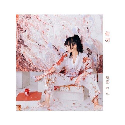 Bài hát Di Tích / 遗迹 Beat trực tuyến miễn phí