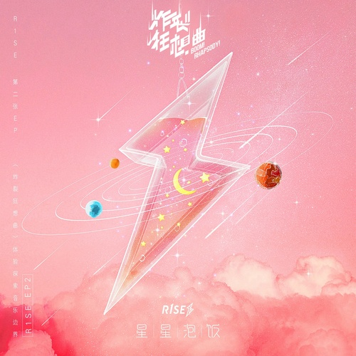Tải nhạc Star Rice Bowl / 星星泡饭 Beat