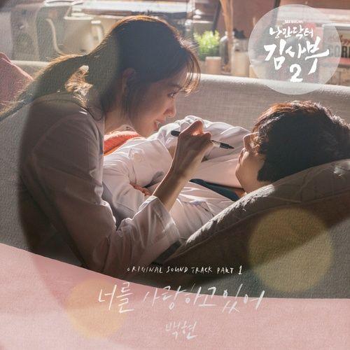 Bài hát My Love (Dr. Romantic 2 OST) Mp3