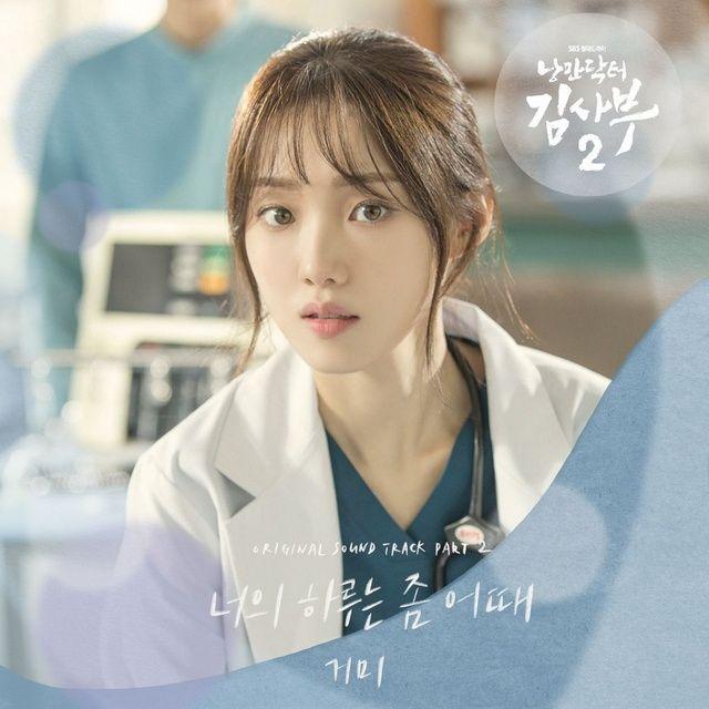Bài hát Your Day (Dr. Romantic 2 OST) nhanh nhất