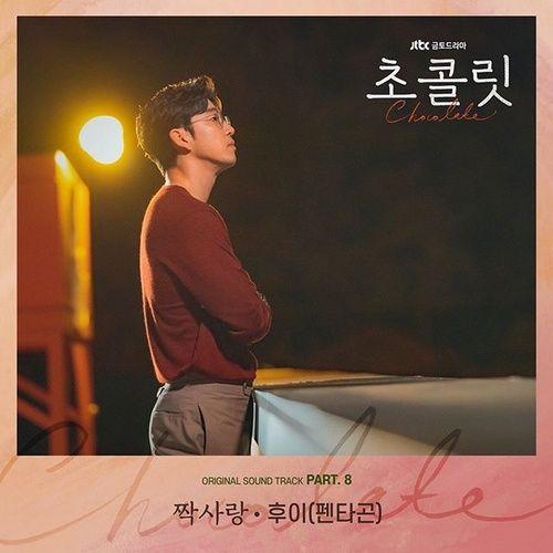 Bài hát One Sided Love (Chocolate OST) chất lượng cao