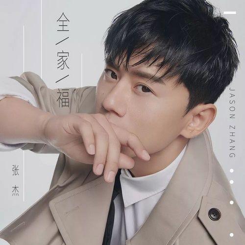 Bài hát Ảnh Gia Đình / 全家福 Beat trực tuyến miễn phí