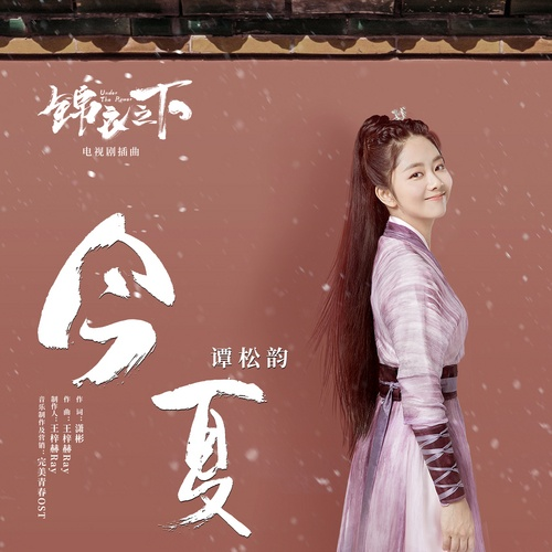 Download nhạc hot Mùa Hè / 今夏 (Cẩm Y Chi Hạ Ost) (Phiên Bản Ngân Nga) Beat Mp3 về máy
