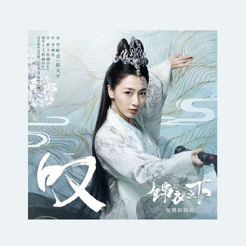 Download nhạc hay Thán / 叹 (Cẩm Y Chi Hạ Ost) Beat