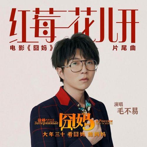 Nghe và tải nhạc Mp3 Hoa Mâm Xôi Đỏ Nở / 红莓花儿开 (Lạc Lối Ở Nga Ost) Beat nhanh nhất về điện thoại