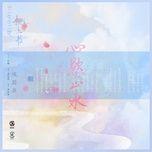 Bài hát Tâm Muốn Nước Lặng / 心欲止水 (Tam Sinh Tam Thế Chẩm Thượng Thư Ost) Mp3 hay nhất