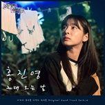 Tải bài hát Mp3 Love Is Coming (Acoustic Version) Beat online miễn phí