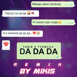 Nghe nhạc Da Da Da (Mikis Remix) Mp3 hot nhất