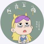 Nghe và tải nhạc Nghiện Thức Khuya / 熬夜上瘾 online miễn phí