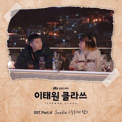 Bài hát Our Souls At Night (Itaewon Class Ost) Mp3 trực tuyến