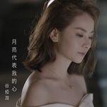 Nghe nhạc hay Ánh Trăng Nói Hộ Lòng Tôi / 月亮代表我的心 (Hoàng Kim Có Tội Ost) online miễn phí