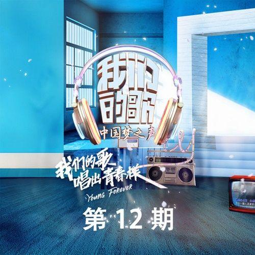 Tải bài hát Mp3 Vãn An Khúc / 晚安曲 (Live) về máy