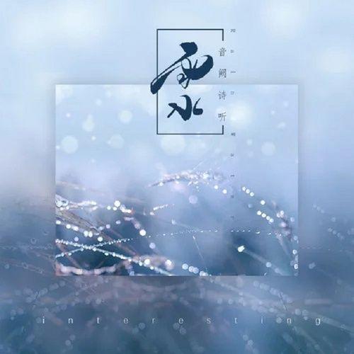 Download nhạc Nước Mưa / 雨水 Mp3 hay nhất