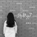 Tải nhạc Chia Tay Liền Chia Tay / 分了就分了 Mp3 hay nhất