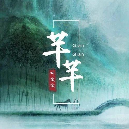 Tải bài hát Mp3 Thiên Thiên / 芊芊 hay nhất