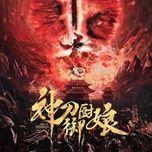 Bài hát Thần Đao Ngự Trù Nương / 神刀御厨娘 trực tuyến miễn phí