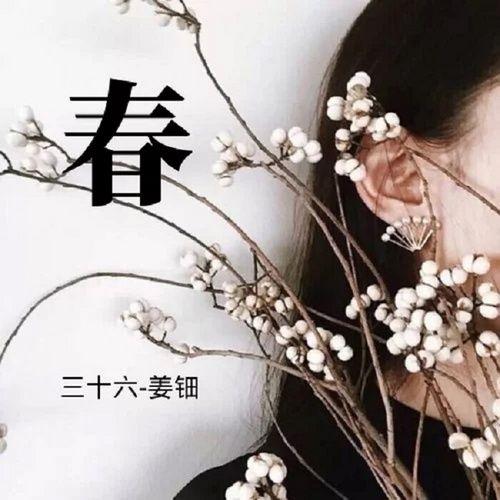 Nghe và tải nhạc hay Mùa Xuân / 春 online miễn phí