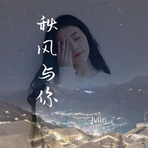 Nghe và tải nhạc Mp3 Gió Thu Cùng Anh / 秋风与你 hot nhất về máy