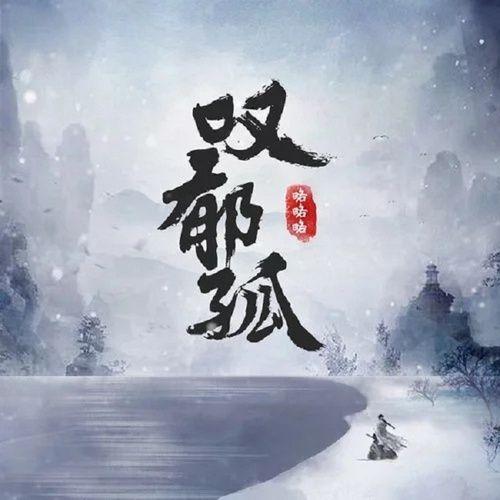 Tải bài hát Mp3 Thán Úc Cô / 叹郁孤 online