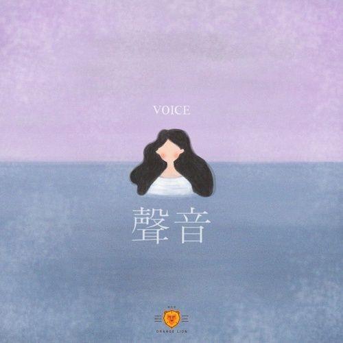 Tải nhạc Zing Âm Thanh / 声音 hot nhất